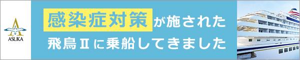 飛鳥Ⅱ乗船記~クルーズ再開体験ブログ