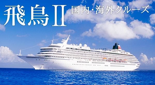 日本船「飛鳥Ⅱ」で航く 2021年クルーズツアー