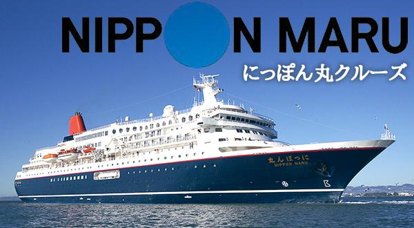 日本船「にっぽん丸」で航く 2021年クルーズツアー