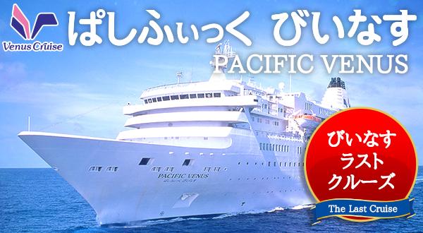 日本船「ぱしふぃっく びいなす」で航く 2021年クルーズツアー