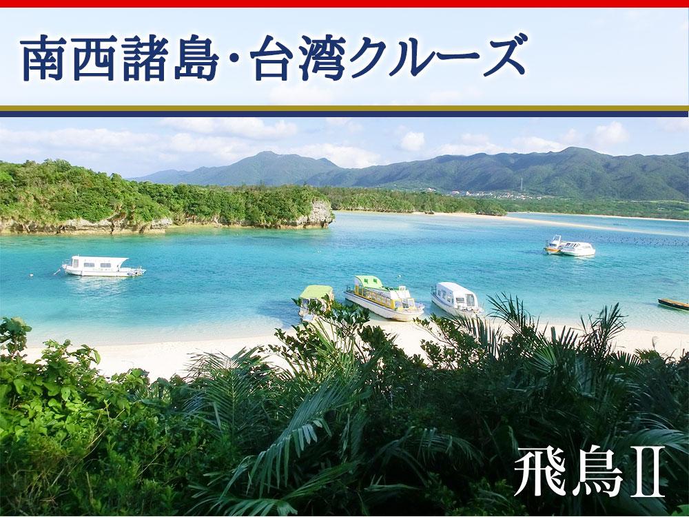 日本船「飛鳥2」で航く南西諸島・台湾クルーズ