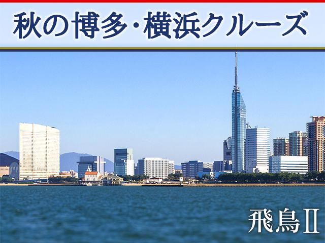 秋の博多・横浜クルーズ