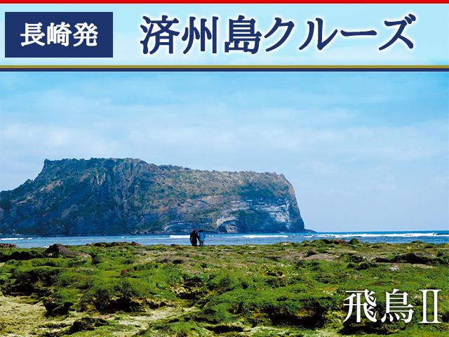 長崎発 済州島クルーズ
