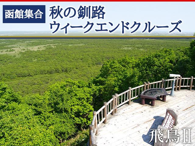 函館集合!秋の釧路ウィークエンドクルーズ