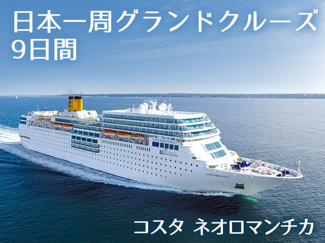 クルーズ 船 日本