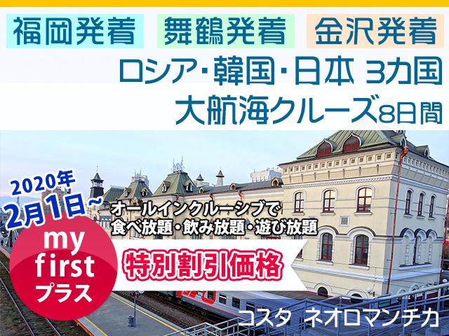 金沢発着 世界遺産 慶州・釜山クルーズ