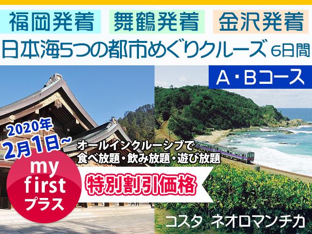 日本海5つの都市めぐりクルーズ6日間(A/Bコース)