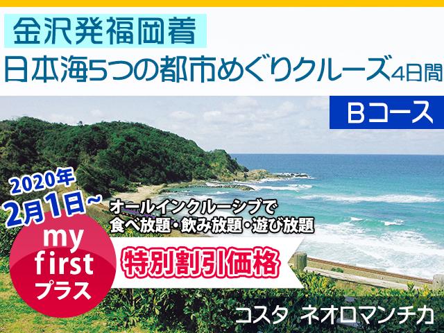 金沢発福岡着 日本海4つの都市めぐりクルーズ4日間(Bコース)