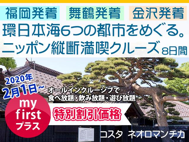 環日本海6つの都市をめぐる。ニッポン縦断満喫クルーズ8日間
