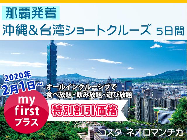 沖縄&台湾ショートクルーズ 5日間