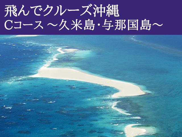 TBSテレビ8/2(火)マツコの知らない世界クルーズ紹介予定ツアー