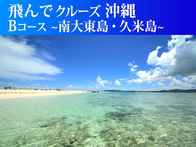 飛んでクルーズ沖縄<Bコース>~南大東島・久米島~