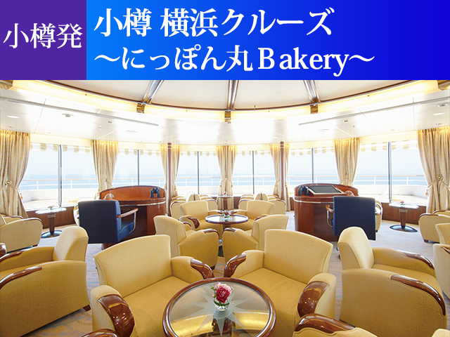 小樽発 横浜クルーズ ~にっぽん丸Bakery~
