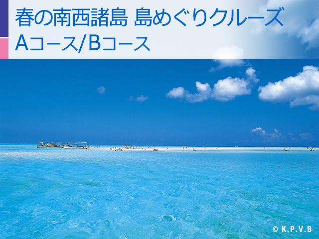 国内ツアー、海外ツアー、ホテル・旅館のご予約は名鉄観光で