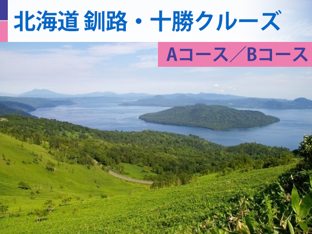 北海道 釧路・十勝クルーズ Bコース