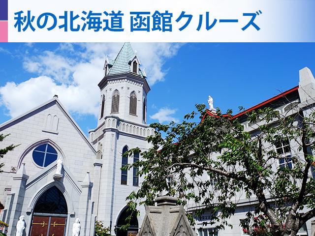 秋の北海道 函館クルーズ