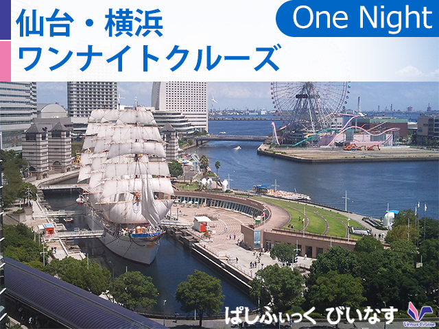 仙台・横浜ワンナイトクルーズ