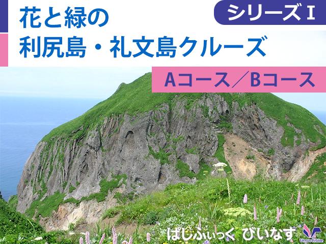 花と緑の利尻島・礼文島クルーズⅠ<Bコース>