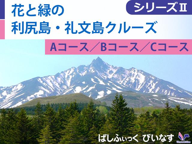 花と緑の利尻島・礼文島クルーズⅡ<Aコース/Bコース>