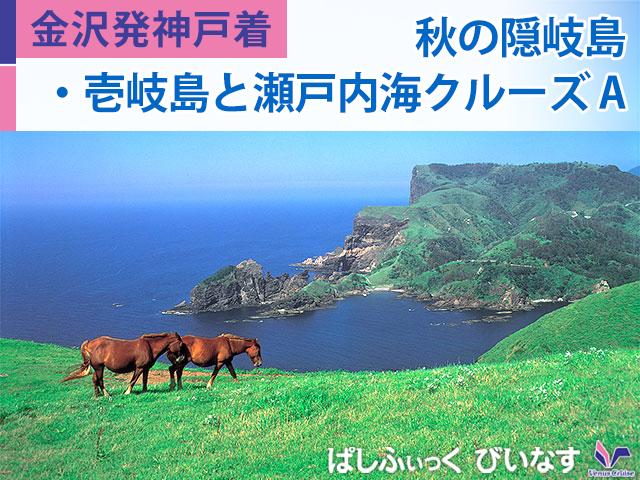 秋の隠岐島・壱岐島と瀬戸内海クルーズ<Aコース>