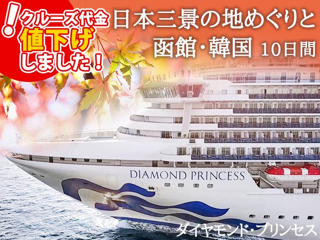 ダイヤモンド・プリンセスの人気クルーズツアー