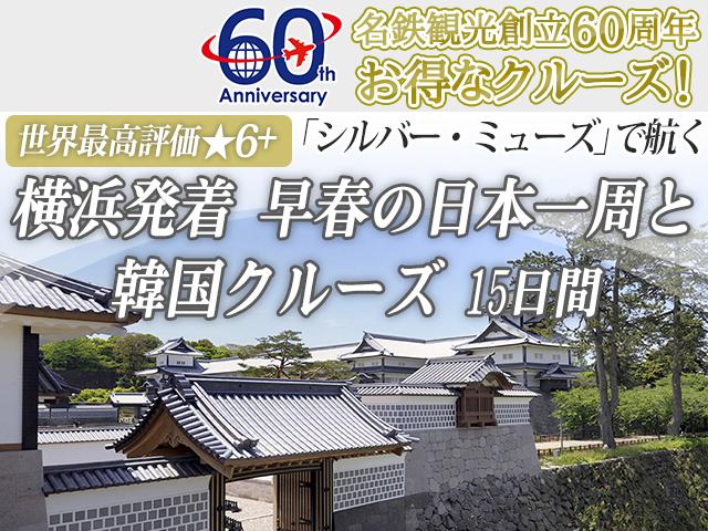 横浜発着 早春の日本一周と韓国クルーズ15日間