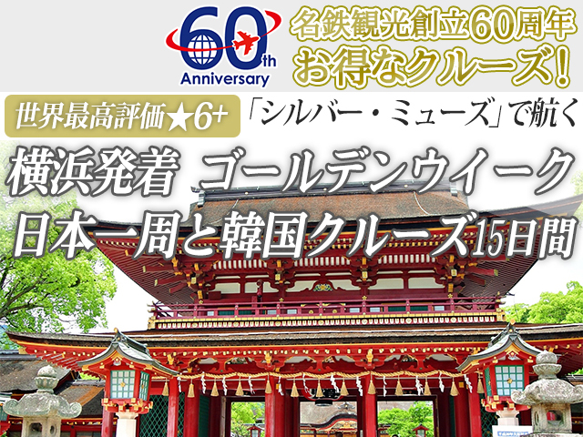 横浜発着 ゴールデンウイーク 日本一周と韓国クルーズ15日間
