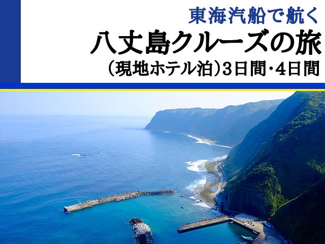 コロナ 八丈島 横浜・八景島シーパラダイス 営業体制について