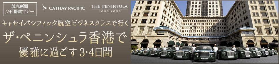 ビジネスクラス利用ザ・ペニンシュラ香港で優雅に過ごす旅