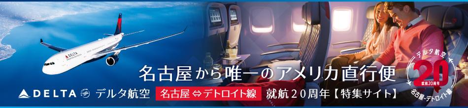 【名古屋発】デルタ航空で行くアメリカ・カナダ