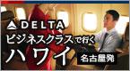 【名古屋発】デルタ航空ビジネスクラスで行くハワイ