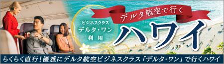 デルタ航空デルタ・ワンで行くハワイ