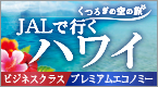 【名古屋発】JALビジネスクラス・プレミアムエコノミークラスで行くハワイ
