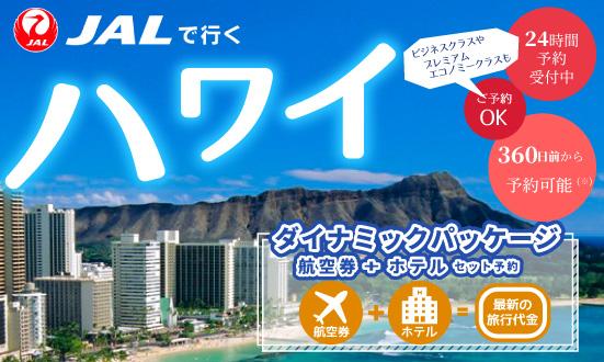 【名古屋発】JLで行くハワイ