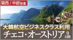大韓航空ビジネス中欧のチェコ・オーストリア周遊9日間