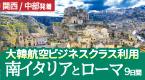大韓航空ビジネスお二人だけの南イタリア9日間