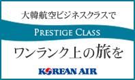 大韓航空プレステージクラス