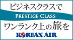 大韓航空のビジネスクラスでワンランク上の空の旅【プレステージクラス】のご案内