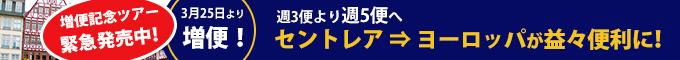ルフトハンザ航空【セントレア→ヨーロッパ】週3便から5便に増便!お値打ちな増便記念ツアーもご用意しました!