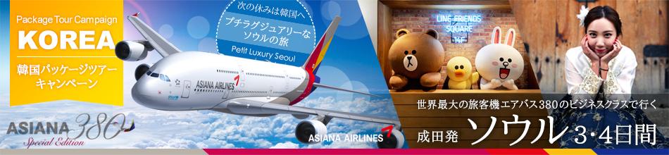 成田発アシアナ航空で行く!世界最大の旅客機エアバス380のビジネスクラスで行くソウル3・4日間