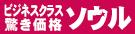 成田発着アシアナ航空利用ビジネスクラスで行く9月のソウル3・4日間