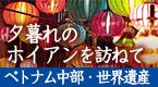 【名古屋発】ベトナムが誇る世界遺産ホイアン旧市街を夕刻に訪れる4.5日間