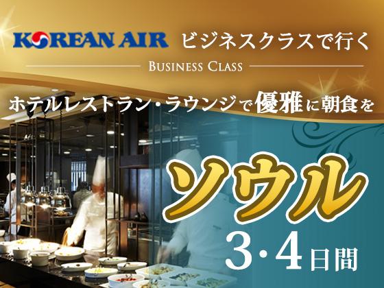【中部発】大韓航空で行く ホテルレストラン・ラウンジで優雅に朝食をソウル 3・4日間