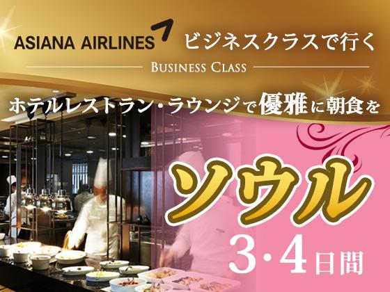 【中部発】アシアナ航空で行く ホテルレストラン・ラウンジで優雅に朝食をソウル 3・4日間