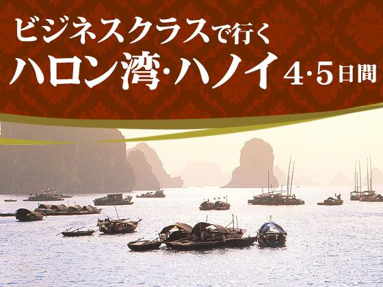 【中部発】ハロン湾・ハノイ4・5日間