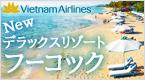 ベトナム航空ビジネスクラスで行くNewデラックスリゾートで過ごすベトナム・フーコック
