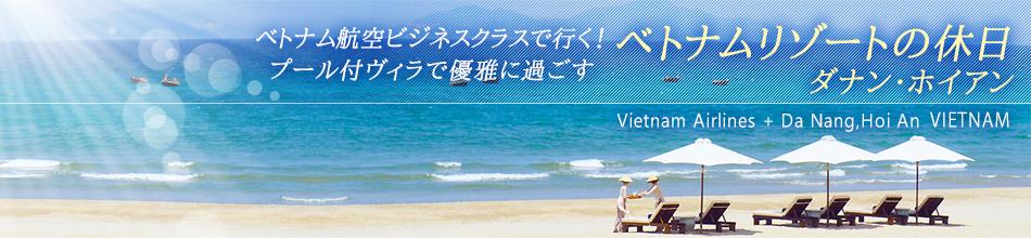 ベトナム航空ビジネスクラスで行く! プール付ヴィラで過ごすベトナムの休日 ホイアン・ダナン