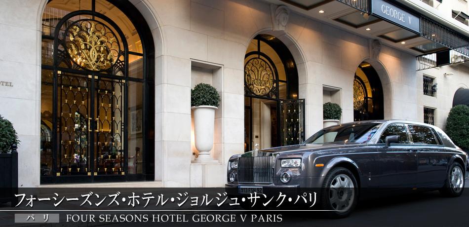 フォーシーズンズ・ホテル・ジョルジュ・サンク・パリ