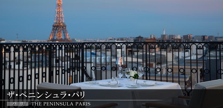 ザ・ペニンシュラ・パリ