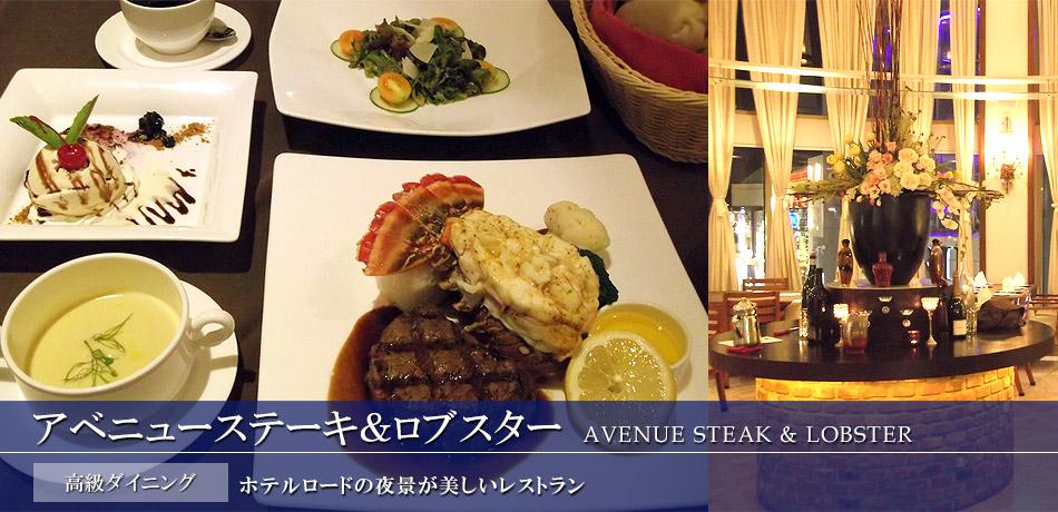 アベニューステーキ&ロブスター AVENUE STEAK & LOBSTER